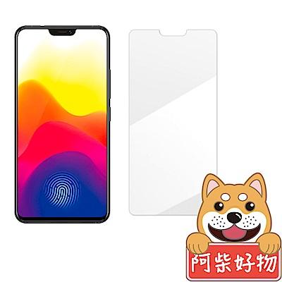 阿柴好物 Vivo X21 非滿版 9H鋼化玻璃貼