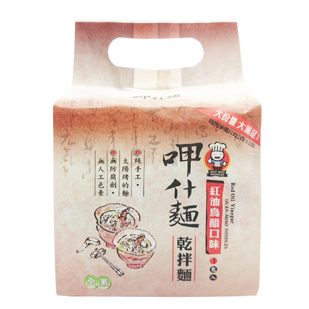 呷什麵 關廟麵-紅油烏醋乾拌麵(115gx4包)