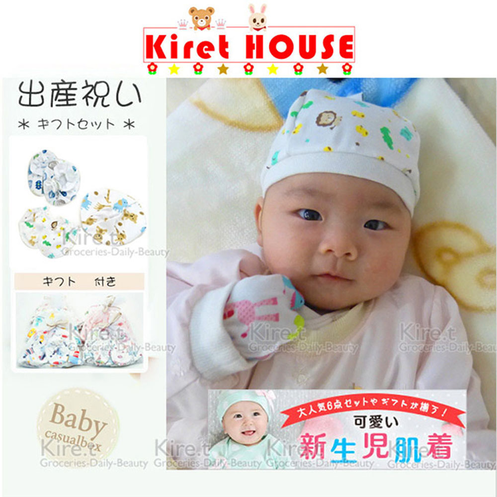 超值彌月禮 Kiret 嬰兒帽子 護手套 襪套3件組-新生兒滿月禮物(顏色隨機)