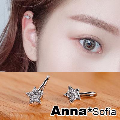 AnnaSofia 閃亮鋯鑽 耳骨夾耳釦耳夾(星星款-銀系)