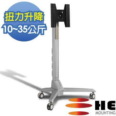 HE扭力升降鋁合金多媒體推車-H441CT簡配-適