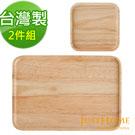 Just Home台灣製橡膠原木方型托盤2件組(30x21cm+12.5x12.5cm)