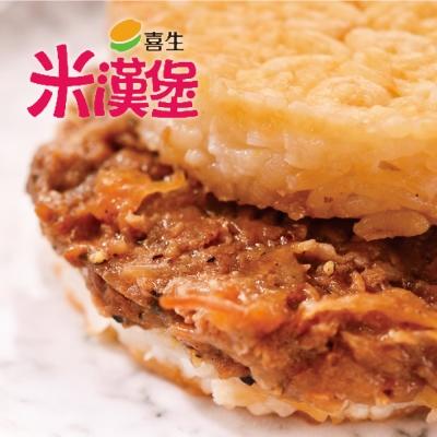 喜生米漢堡 黑胡椒豬肉 4盒 (3個/盒)