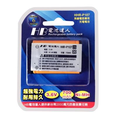 國際牌Panasonic HHR-P107 副廠電池相容於(HHR-P107)