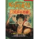 哈利波特(4)中文版:火盃的考驗 product thumbnail 1
