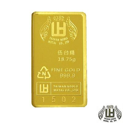 煌隆-五錢黃金條塊(蛇年幻彩紀念條塊)