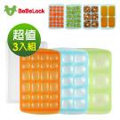 BeBeLock副食品連裝盒(24格+15格+6格)共3包