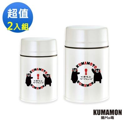酷ma萌 kumamon 熊本熊 #316鋼極緻悶燒罐(2入組)