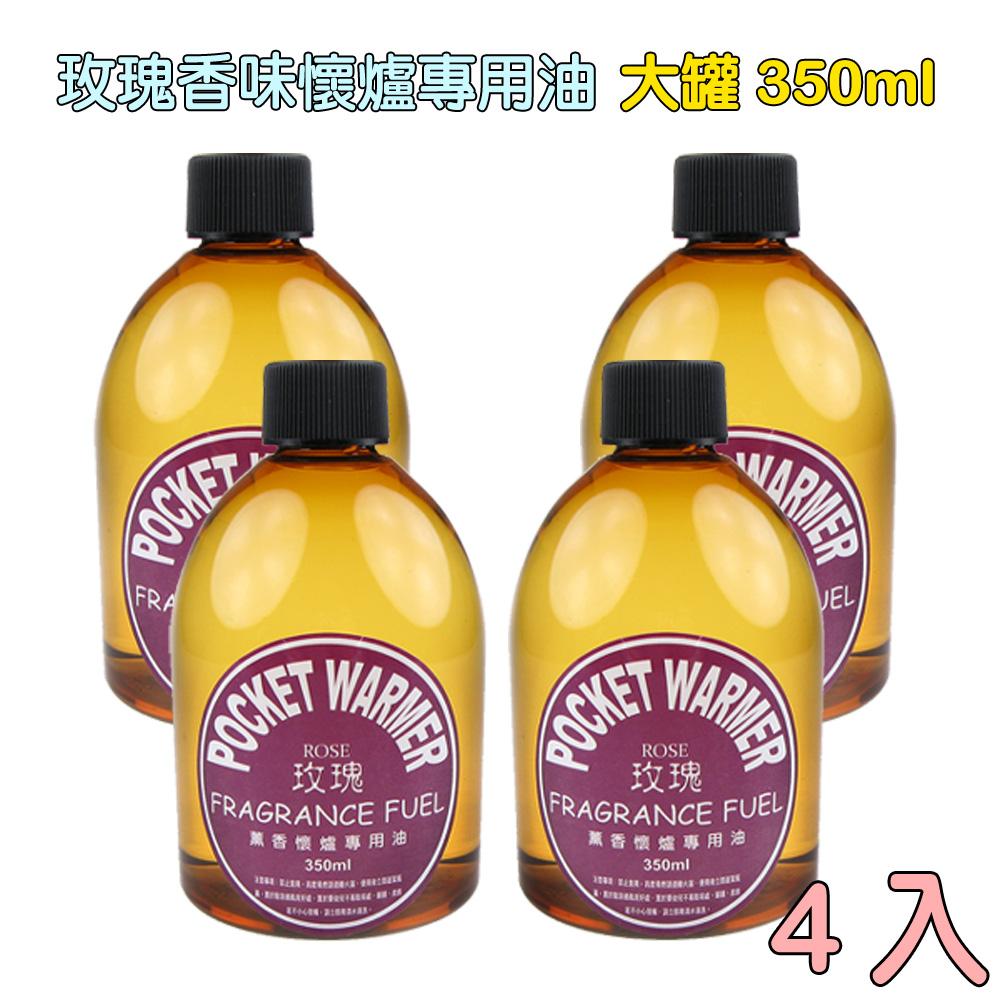 薰香懷爐專用油-玫瑰香味~350ml-4入