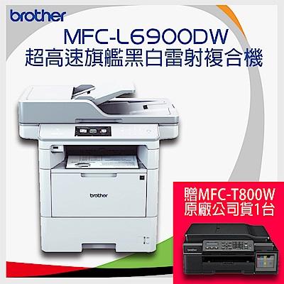 Brother MFC-L 6900 DW 商用黑白雷射旗艦複合機