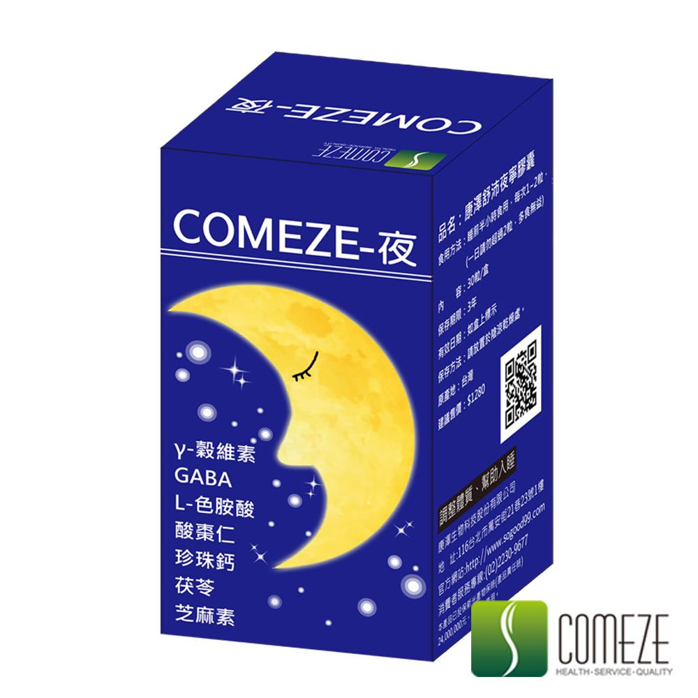 COMEZE康澤 舒沛夜寧膠囊(30粒/盒)GABA、酸棗仁、芝麻素
