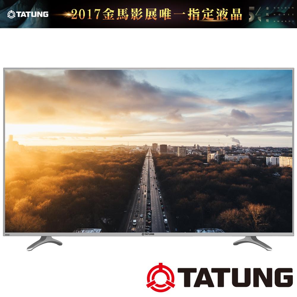 TATUNG大同 50吋 4K UHD液晶+視訊盒 UH-50X10+檯燈TP-127GR