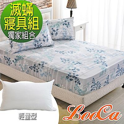(超值組)LooCa 迷幻葉語防蹣防蚊三件式寢具組+2入輕量防蹣防蚊枕(加大)
