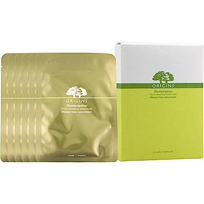(即期品)ORIGINS品木宣言 駐顏有樹緊緻抗痕面膜(6片/盒)