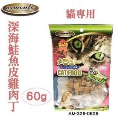 Amonto阿曼特 貓專用深海鮭魚皮雞肉丁 60g