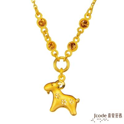 J'code真愛密碼 福氣羊黃金項鍊
