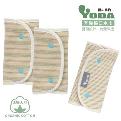 YoDa organic cotton有機棉口水巾-沐野大地