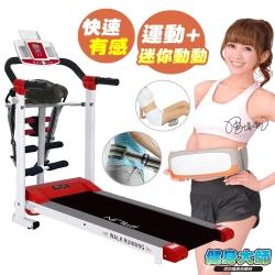 健身大師-心跳型+按摩塑身電動跑步機