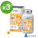 HAC 綜合B群+鋅錠 (90錠/瓶)3瓶組
