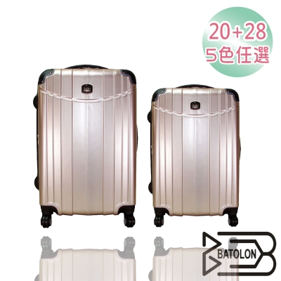 BATOLON寶龍 20+28吋 時尚髮絲紋TSA鎖輕硬殼箱/旅行箱/行李箱