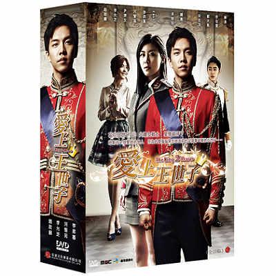 愛上王世子 DVD (李昇基、河智苑)