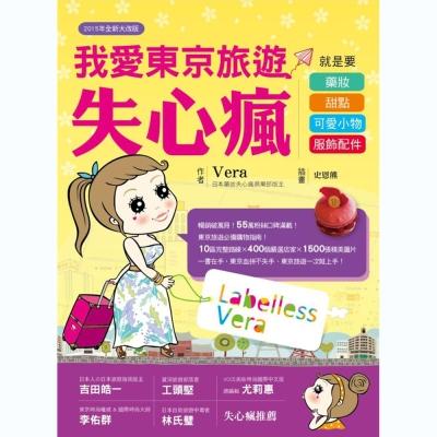 我愛東京旅遊失心瘋:就是要藥妝、甜點、可愛小物、服飾配件(2015年全新改版)