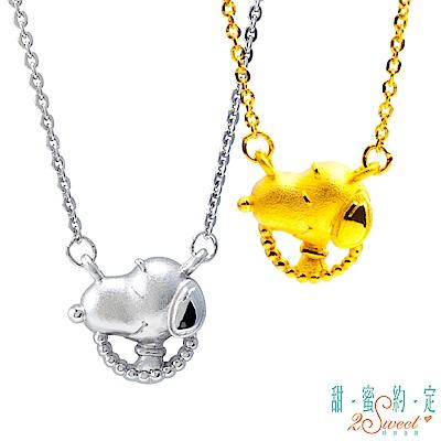 甜蜜約定2SWEET 祝福史努比snoopy黃金+純銀鎖骨項鍊