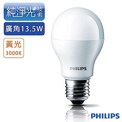 飛利浦 PHILIPS 球型 13.5W廣角LED燈泡E27 黃光3000K (6入組)
