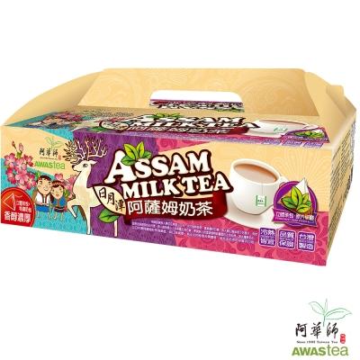 阿華師茶業 日月潭阿薩姆奶茶(18入)