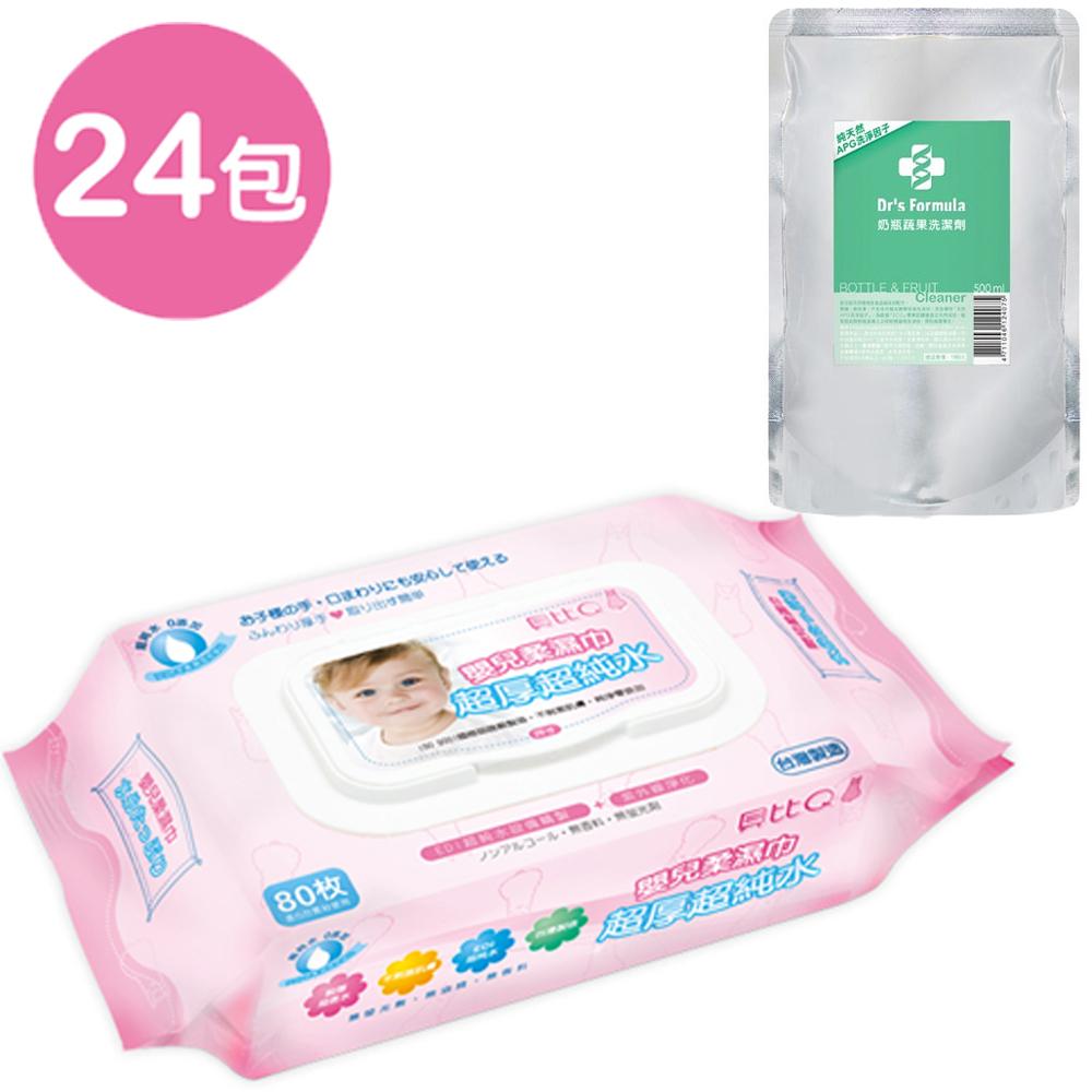 貝比Q EDI超厚超純水柔濕巾80抽x24包/箱(+台塑生醫 奶瓶蔬果洗潔劑補充包)