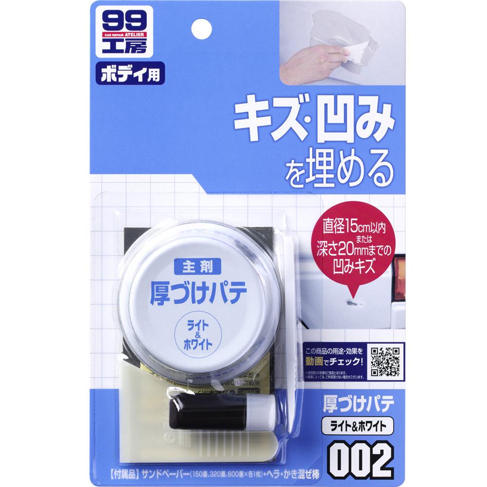 日本SOFT 99 補土(大傷痕用)白色及淺色車用-快