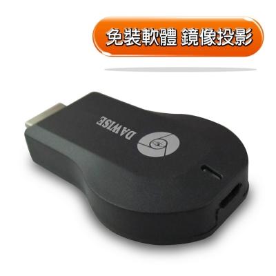 WD02高清進階版 無線螢幕同步分享器(免裝軟體 可蘋果/安卓鏡像投影)