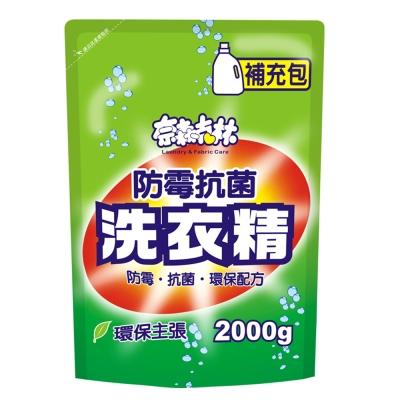 奈森克林 防霉抗菌洗衣精補充包2000gX8包/箱
