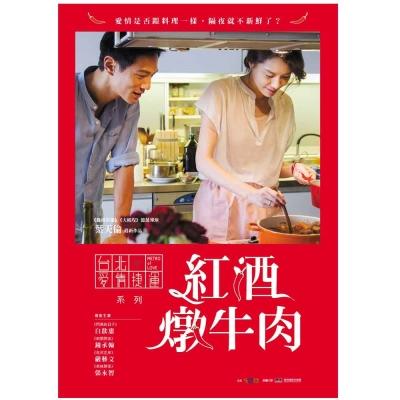 紅酒燉牛肉-DVD