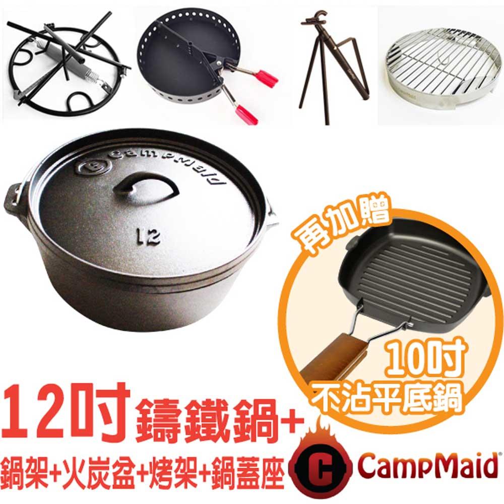 【美國 CampMaid】 12吋荷蘭鍋鑄鐵鍋5件豪華套裝組
