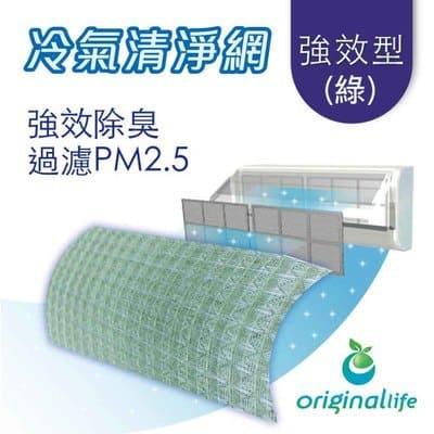 Originallife 可水洗 冷氣抗菌濾網57x57cm(強效型-綠)