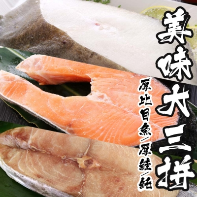 海鮮王 鮭比魠豪華6件組(鮭360GX2+扁鱈380GX2+魠320GX2)
