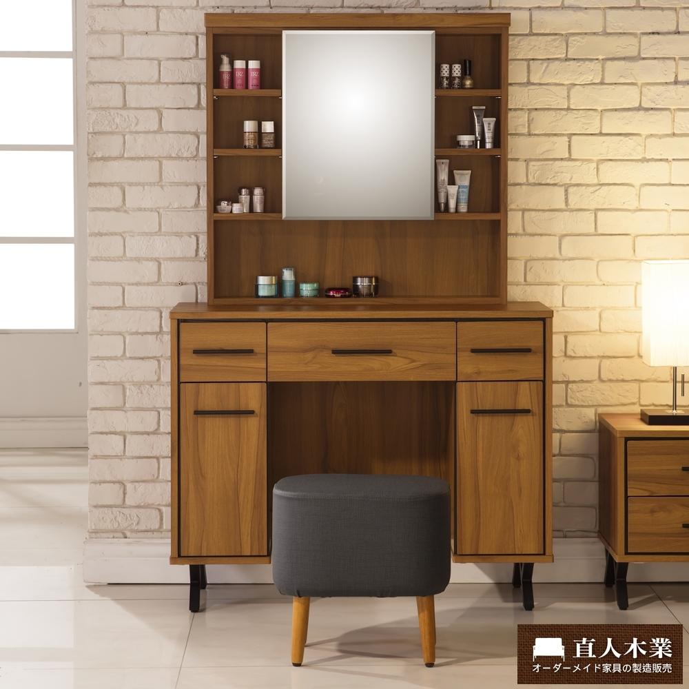 日本直人木業-ANDER柚木96CM化妝桌椅組(96x40x152cm)