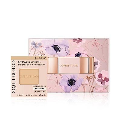 (即期品)Kanebo佳麗寶 COFFRET D'OR光透裸肌粉餅UV-A組●效期2021.02