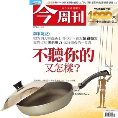 今周刊  半年26期  贈 頂尖廚師TOP CHEF 超硬不沾中華平底鍋31cm