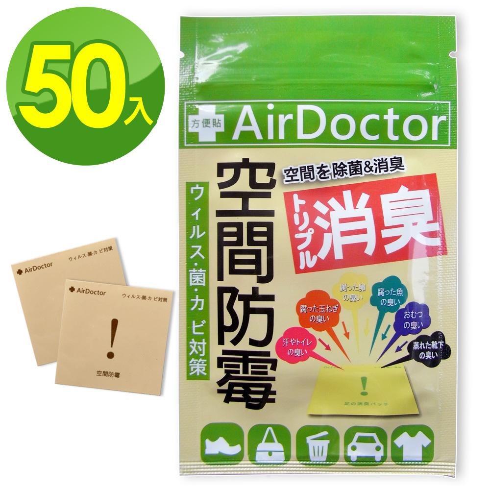 AirDoctor 鞋用除臭鞋片50入