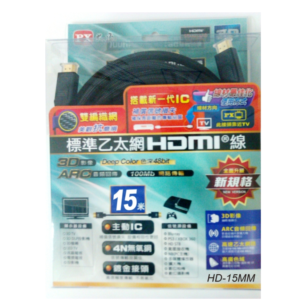 PX大通 HD-15MM 標準乙太網HDMI線