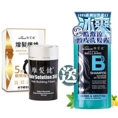 維髮健-黃金5秒增髮控油洗髮組