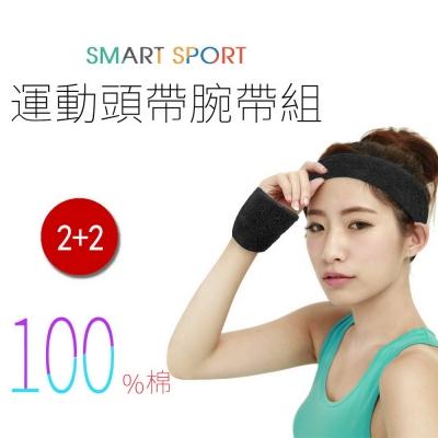 SMART SPORT 台灣製造100%純棉運動頭帶腕帶組-素色款2+2(能量黑)
