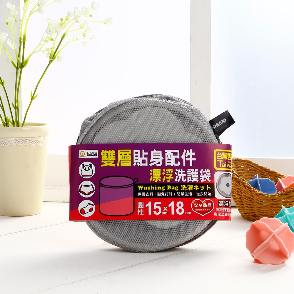 HIKARI日光生活  雙層內衣漂浮洗護袋 / 15X18CM @ Y!購物