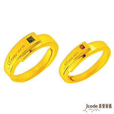 J'code真愛密碼-幸福香頌 純金對戒