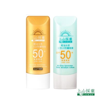 上山採藥 加強版 輕油水感全效UV防曬精華SFP 50 +  50 ml送藍色或是金色瓶擇一