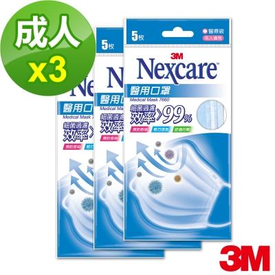3M 醫用口罩(未滅菌)-5片包/粉藍(3包)