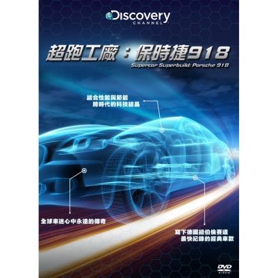 超跑工廠:保時捷918 DVD