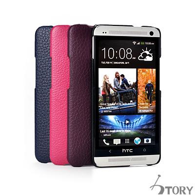 皮套王精品手工 New HTC One 純牛皮後背保護殼 現貨